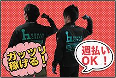 株式会社ヒューマン・クリエイト 熊本オフィス P&C事業部
