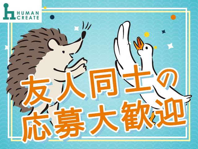 株式会社ヒューマン・クリエイト 北九州本社 P&C事業部
